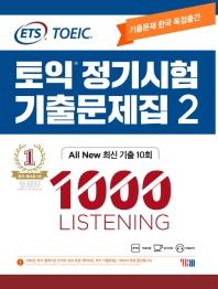 ETS 토익 정기시험 기출문제집. 2: 1000 Listening(리스닝)