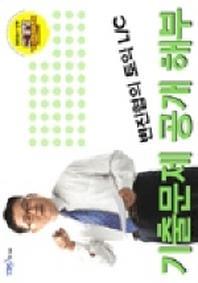 변진협의 토익 L/C 기출문제 공개해부(TAPE 3개 포함)