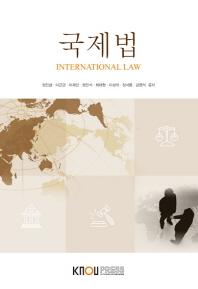 국제법(2학기)