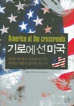 기로에 선 미국