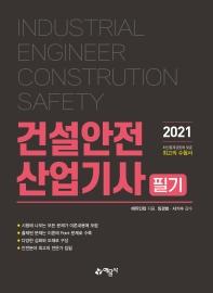 건설안전산업기사 필기(2021)