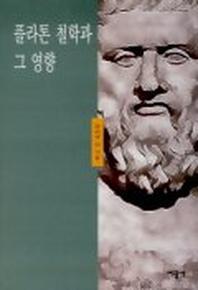 플라톤 철학과 그 영향