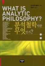 분석철학이란 무엇인가