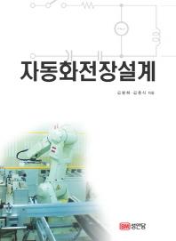 자동화전장설계