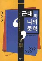 근대와 나의 문학: 2007 한중문학 포럼