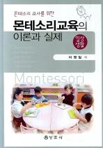몬테소리 교사를 위한 몬테소리교육의 이론과 실제