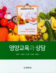 영양교육과 상담