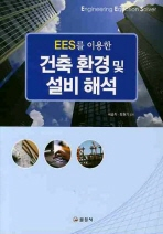 EES를 이용한 건축 환경 및 설비해석