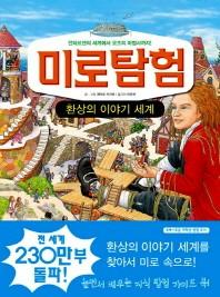 미로탐험. 9: 환상의 이야기 세계