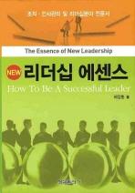 리더십 에센스(NEW)