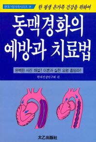 동맥경화의 예방과 치료법
