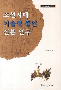 조선시대 기술직 중인 신분 연구