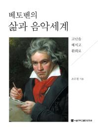 베토벤의 삶과 음악세계