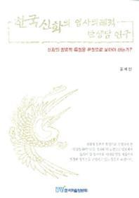 한국신화의 입사의례적 탄생담 연구