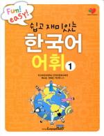 한국어어휘. 1
