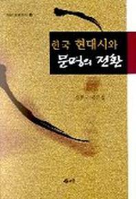 한국 현대시와 문명의 전환