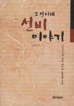 조선시대 선비 이야기
