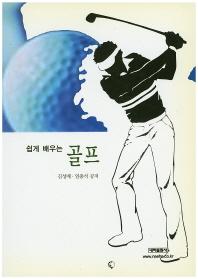쉽게 배우는 골프
