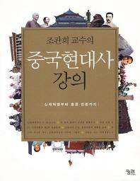 조관희 교수의 중국현대사 강의