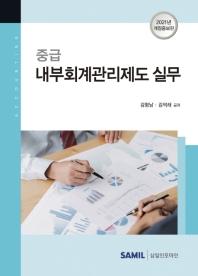 중급 내부회계관리제도 실무(2021)