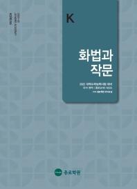 고등 화법과 작문(2021)(2022 수능대비)