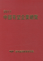 중국유망기업총람(2011)