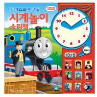 토마스와 친구들 시계놀이 소리책