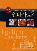 인디아 요리(최신)