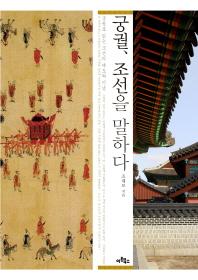 궁궐 조선을 말하다