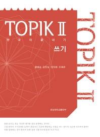 한국어 끝내기 TOPIK(토픽). 2: 쓰기