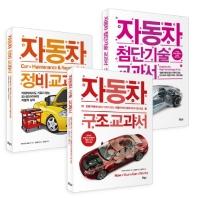 자동차 구조 정비 첨단기술 3종 세트