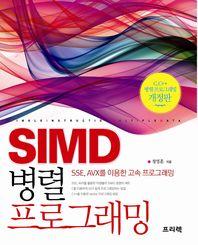 SIMD 병렬 프로그래밍