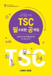 고득점을 위한 TSC 필수표현 공략집