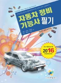 자동차정비기능사 필기(2016)