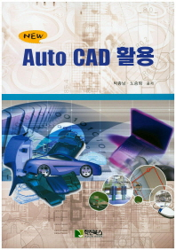 NEW Auto CAD 활용