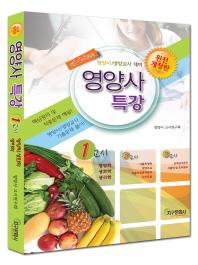 영양사 특강 1교시