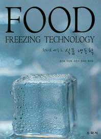 원리로 배우는 식품 냉동학