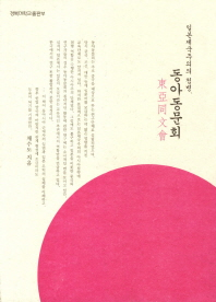 일본 제국주의의 첨병 동아동문회