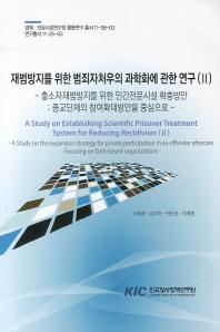 재범방지를 위한 범죄자처우의 과학화에 관한 연구. 2: 출소자재범방지를 위한 민간전문시설확충방안