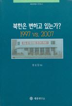 북한은 변하고 있는가 1997 VS 2007