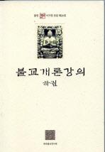 불교개론강의(하)