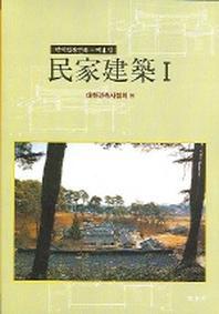 민가건축 1 (한국전통건축 제4집)