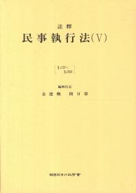 주석 민사집행법. 5