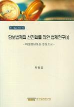 담보법제의 선지화를 위한 법제연구 1