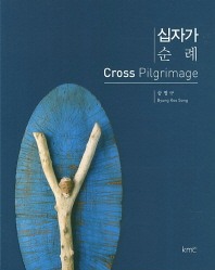 십자가 순례(Cross Pilgrimage)