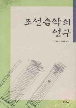 조선음악의 연구
