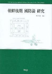 조선후기 국방론 연구