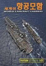 세계의 항공모함