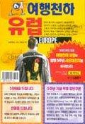 여행천하 유럽(2002 개정증보판)