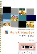 QUICK MASTER 어린이 영회화(CASSETTE TAPE 1개포함)